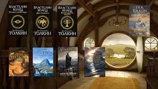 В каком порядке нужно читать книги Толкина?