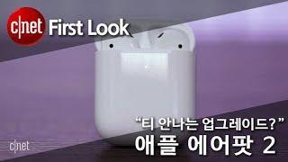 """""""티 안나는 업그레이드?"""" 애플 에어팟 2세대"""