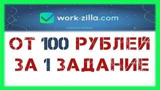 1. Workzilla. Как работать на workzilla