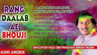 RANG DAALAB AE BHOUJI | BHOJPURI HOLI AUDIO SONGS JUKEBOX| Singer-OM PRAKASH SINGH YADAV & GEETA