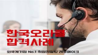 외국계기업 한국오라클 채용 취업컨설팅 최종합격 Orac…