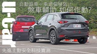 【實測】消費者最想要的4項先進主動安全配備 | U-CAR 專題企劃 (Mazda CX-5 SKY-G 汽油旗艦型 i-ACTIVSENSE)