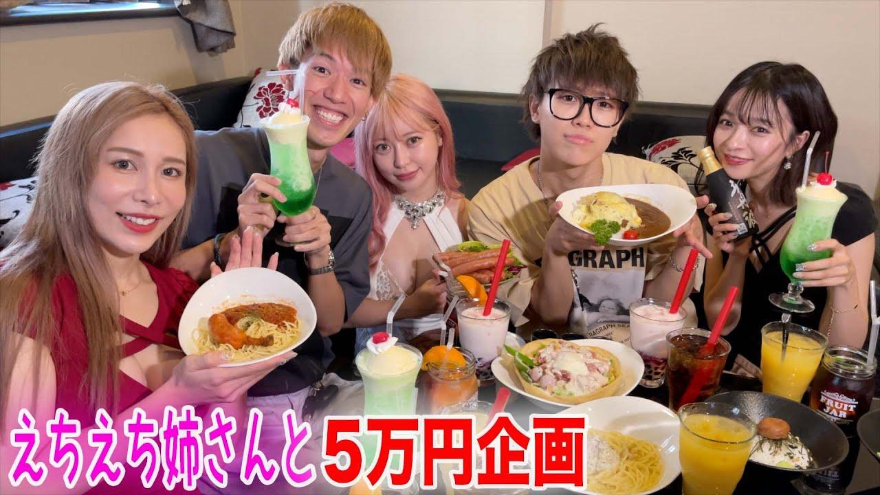 高級セクシーホテルに女子3人呼んで5万円使い切るまで帰さない!!!
