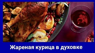 Жареная курица в духовке/ Лёгкие рецепты/ Курица в духовке/ Приготовление мяса в духовке