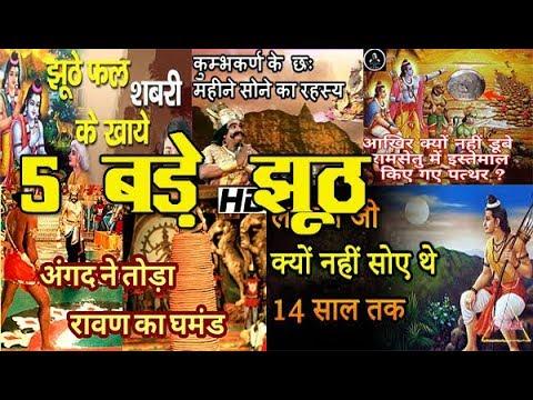 रामायण के 5 बड़े झूठ 5 Big Lies of the Ramayana   Thanks Bharat, #DKC59