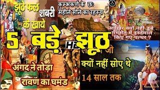 रामायण के 5 बड़े झूठ 5 Big Lies of the Ramayana | Thanks Bharat, #DKC59