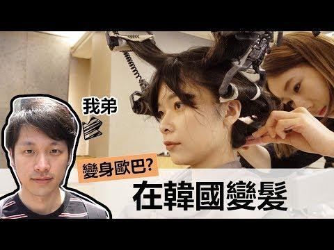 韓國剪髮|我弟去韓國竟然變成歐巴!韓國美容室改造實錄 Ft. Emily Zhangzz