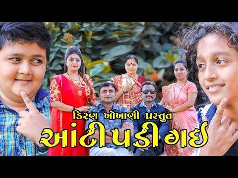 આંટી પડી ગઈ || AANTI PADI GAI || Ramto Jogi || Kiran Khokhani || Krishna Telefilms