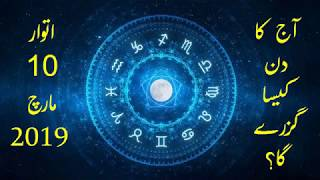 Category Aries Daily Horoscope In Urdu Aqclip Com