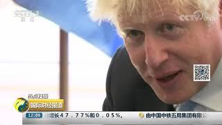 [国际财经报道]热点扫描 德法:英国需在30天内拿出替代方案| CCTV财经