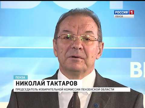 Николай Тактаров призвал жителей Пензенской области прийти на выборы