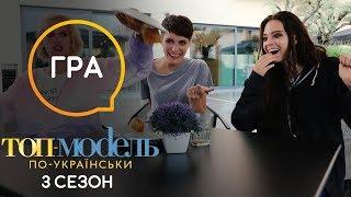 Об удочерении детдоме и нижнем белье Финалистки Топ модель по украински 3 играют в Я НИКОГДА НЕ