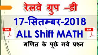 RRB GROUP D Mathematics 17 september all shift || आज पूछे गये प्रश्न |