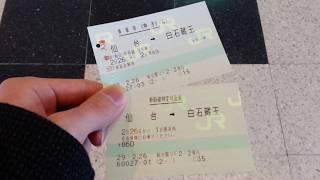 JR東日本の新幹線自動改札機に乗車券(定期券サイズ)と新幹線特定特急券を重ねて入れて出場