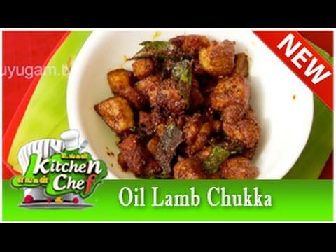 Ennai Mutton Chukka (Oil Lamb Chukka) - Ungal Kitchen Engal Chef