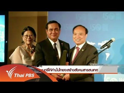 นายกรัฐมนตรีให้คำมั่นไทยจะสร้างสังคมสารสนเทศ