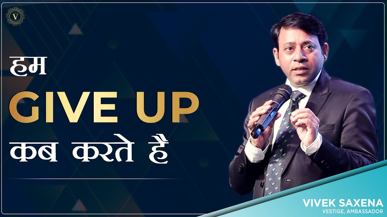 हम Give up कब करते है   Vivek Saxena