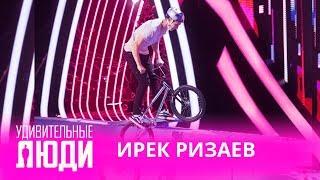 Удивительные люди. 4 сезон. Чемпион России по BMX тестирует самый маленький велосипед