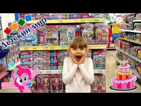 ПОДАРОК НА ДЕНЬ РОЖДЕНИЯ! VLOG: Покупки в Детском Мире на моё 7-милетие