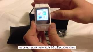 Новые Сенсорные Часы шпаргалка 3 для сдачи экзамена на 5 с +(Новые наручные часы шпаргалка Escowatch 4 Gb русский язык на сайте http://watch-trick.voax.ru/ В комплекте: - USB кабель - наушник..., 2014-04-25T11:48:59.000Z)