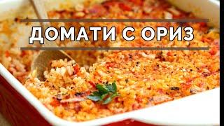 Домати с ориз - просто българско ядене. Постна рецепта от домашната кухня.