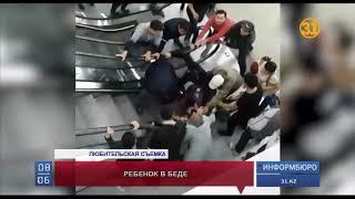 В Астане ребенка зажало в эскалаторе