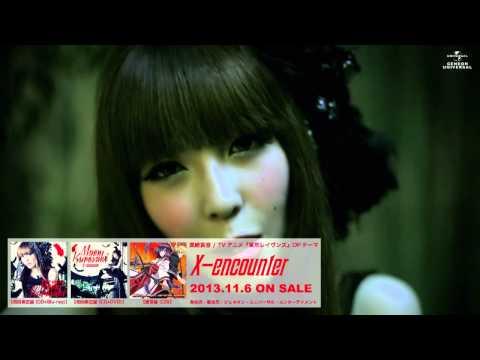 iTunes総合チャートで1位獲得! https://itunes.apple.com/jp/album/x-encounter/id726001572?i=726001579&ign-mpt=uo%3D2 +++++++ 黒崎真 ...