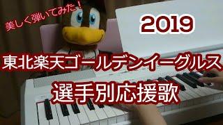 2019年楽天の応援歌をピアノで弾いてみました。 ----------------------...