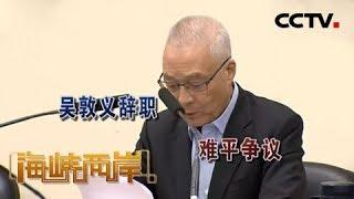 《海峡两岸》 20200115| CCTV中文国际