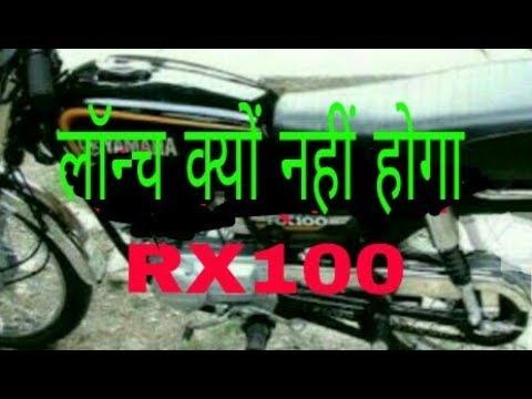 New Yamaha RX 100 2018 new Yamaha RX 100 new Yamaha RX100 2018 launch date