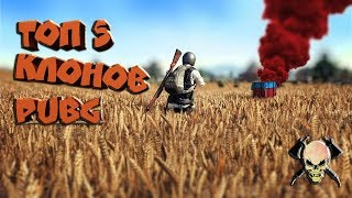 ТОП 5 КЛОНОВ playerunknown's battlegrounds  | PUBG.