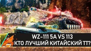 wZ-111 5A VS 113 КТО ЛУЧШИЙ КИТАЙСКИЙ ТТ? Финал