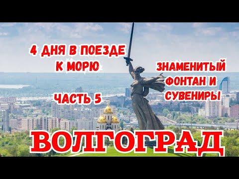 АНАПА. 4 ДНЯ В ПОЕЗДЕ К МОРЮ. ВОЛГОГРАД.