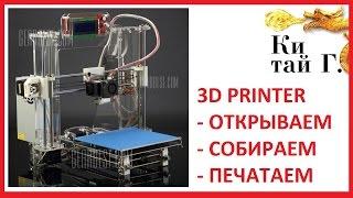 СОБИРАЕМ 3D ПРИНТЕР И ПЕЧАТАЕМ ОТМЫЧКИ ОТКРЫВАЕМ ЗАМОК! 3D PRINTER JGAURORA Z - 605S DIY Prusa I3(ГРУППА КАНАЛА Китай Г. https://vk.com/kitayg1 ПРИНТЕР ОЧЕНЬ ДЕШЕВО ТУТ https://goo.gl/0zPJ0U PLA ПЛАСТИК https://goo.gl/RjJNwH ВИДЕО ПРО..., 2016-03-28T09:05:44.000Z)