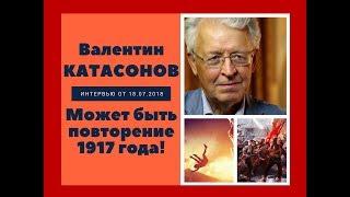 Валентин Катасонов: Может быть повторение 1917 года!