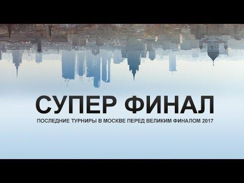 СТРЕЛКА СЕГОДНЯ в Москве  27 Августа
