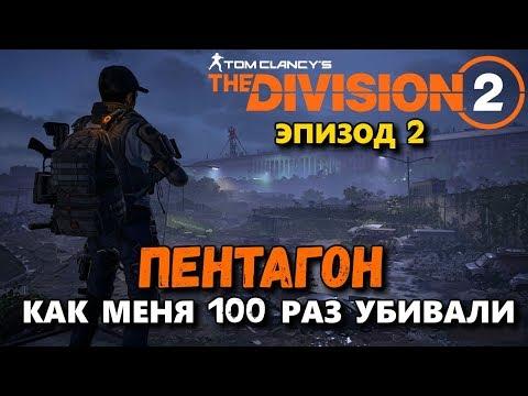The Division 2 - Эпизод 2 - Пентагон или Как Меня 100 Раз Убивали ! !