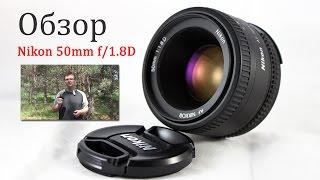 Обзор объектива Nikon 50mm f/1.8D AF