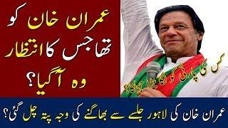 Why Imran Khan Ran Away From Lahore Jalsa Reason Exposed  Neo News
