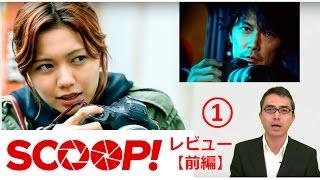 映画「SCOOP!」についてのレビュー。【前編】 『SCOOP!』 監督・脚本:...