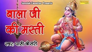 बालाजी की मस्ती Passi Kesri Hanumanji Bhajan Balaji Bhajan Sonotek Bhakti
