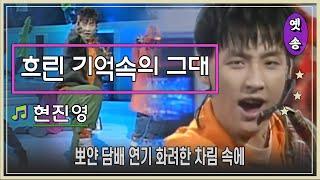 [1993] 현진영 - 흐린기억속의 그대 (요청)