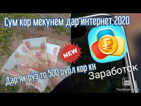 Пулкоркуни дар интернет 2020