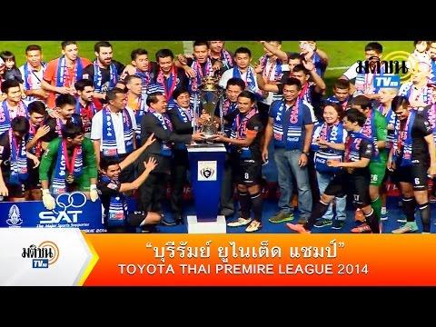 TOYOTA THAI PREMIRE LEAGUE 2014 บุรีรัมย์ ยูไนเต็ด VS เพื่อนตำรวจ 2 1 02 11 57 LOGO มติชน HD TV