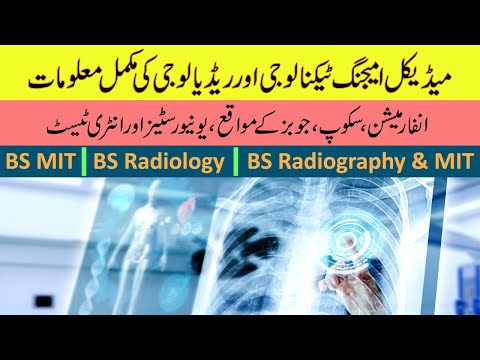 Scope of Medical Imaging Technology (MIT) & Radiology in Pakistan #MedicalRadiology