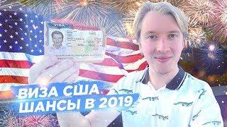 как получить визу в США? (2019)