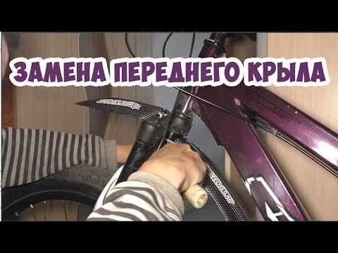 Установка переднего крыла на велосипед Speed Stuff