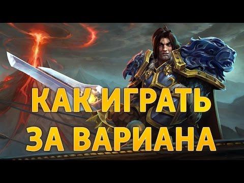 видео: КАК ИГРАТЬ ЗА ВАРИАНА? | ОБЗОР ВАИАНА heroes of the storm