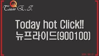 2019년 9월 27일 Hot Click - 뉴프라이드