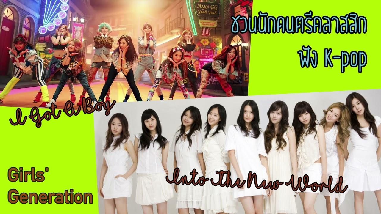 [CH] ชวนนักดนตรีคลาสสิกฟัง Girls' Generation - Into the New World \u0026 I Got a Boy